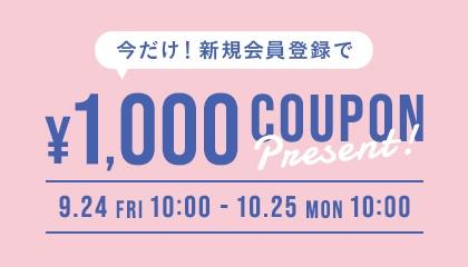 新規会員登録記念 クーポン¥1,000プレゼント